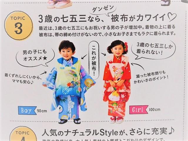 3歳男の子も被布を着られる