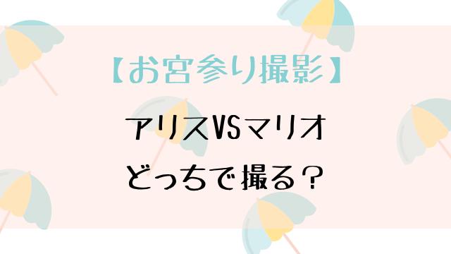 お宮参り撮影スタジオアリスVSスタジオマリオ