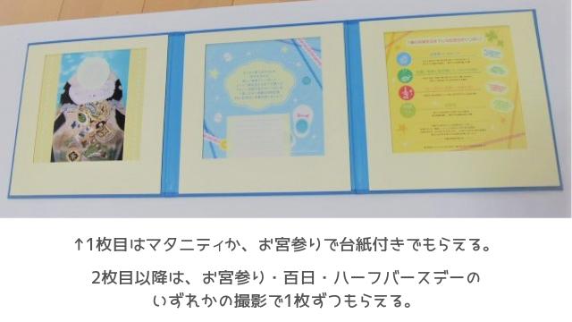 ベビーシャワーブックも1万円以上買わないともらえなくなった