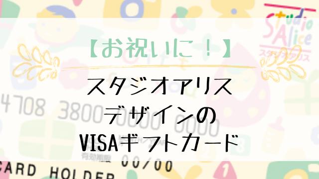 スタジオアリスデザインのVISAギフトカード