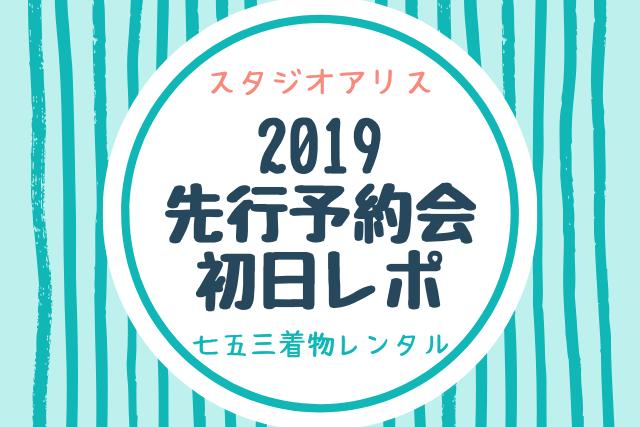 スタジオアリス2019先行予約会初日レポ