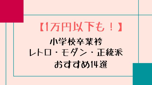 1万円以下でも見つかる小学校卒業袴おすすめ14選
