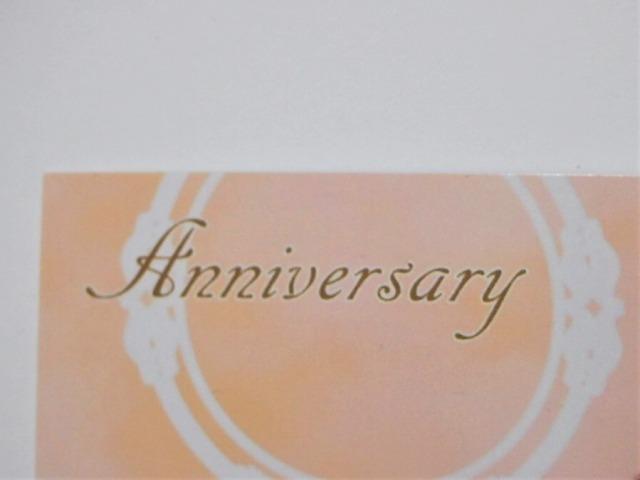 ポストカードに印刷されたアニバーサリーの文字デザイン