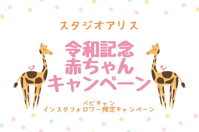 スタジオアリスの令和記念赤ちゃんスマイルキャンペーン