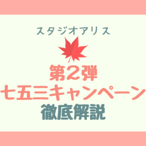 スタジオアリス七五三早撮りキャンペーン第2弾の内容を徹底解説