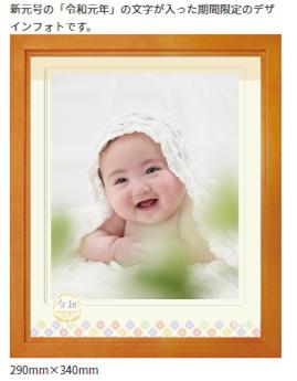 令和元年赤ちゃんスマイルキャンペーンの特典4切デザインフォトには新元号「令和元年」の文字が入っている