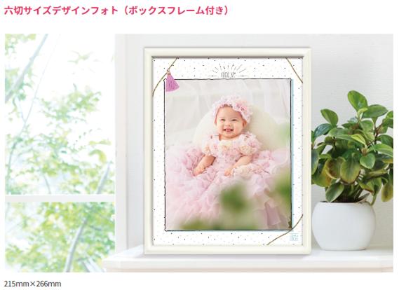 赤ちゃんモデルオーディションの特典「六切デザインフォト」
