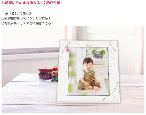 赤ちゃんモデルオーディションの特典「2WAY台紙」