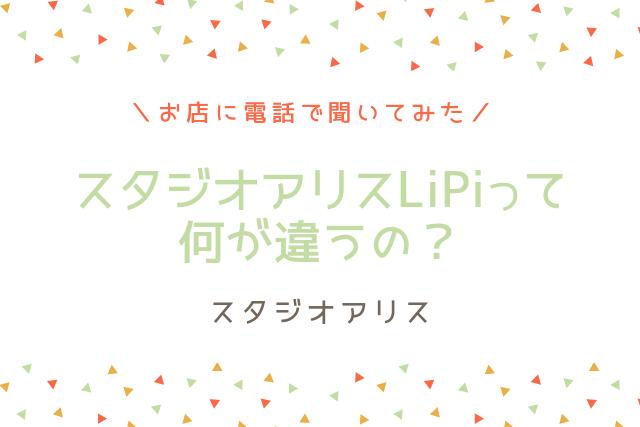 スタジオアリスLiPi(リピ)と通常店舗の違いは?