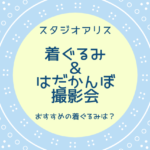 スタジオアリスの赤ちゃんキャンペーン「着ぐるみ&はだかんぼ撮影会」