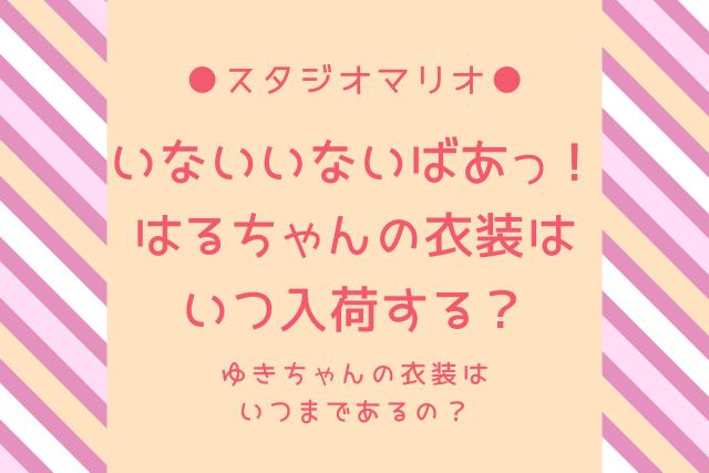 スタジオマリオ「いないいないばあっ!」のはるちゃんの新衣装はいつから?