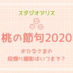 2020年スタジオアリスの桃の節句段飾り撮影はいつまで?