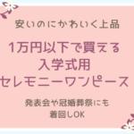 安いのにかわいく上品!1万円以下で買える入学式用ワンピース